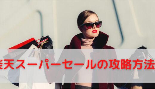 楽天スーパーセール攻略法まとめ!お得に買い物ができる必勝パターン!