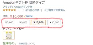 出産祝い用Amazonギフト券の購入方法