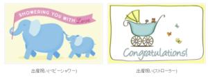 メールタイプ出産祝い用イラストのAmazonギフト
