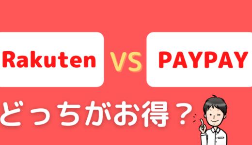 【2021年版】PAYPAY(Yahoo!)経済圏VS楽天経済圏はどちらがお得?