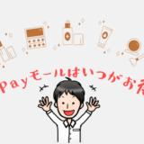 PayPayモールのお得な日は?いつがお得なのかを徹底解説!