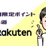 【楽天】期間限定ポイントの使い道まとめ!おすすめの使い方7選!