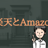 楽天経済圏とAmazonを併用するオキテ破りの超便利買い物術