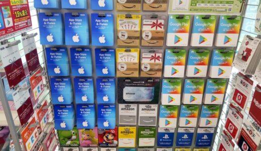 【入手困難】PayPayギフトカードはコンビニで購入できない!