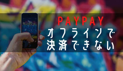【注意喚起】PayPayはオフラインで決済できない