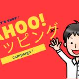 Yahoo!ショッピングのイベント・キャンペーンまとめ!2021年9月版