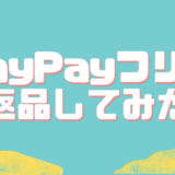 【備忘録】PayPayフリマで返品・返金をしたので方法をまとめた