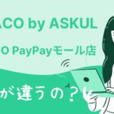 LOHACO by ASKULとLOHACO PayPayモール店の違いを解説!