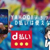 【ドコモ払いはOK】Yahoo!ショッピングはd払いは使えない