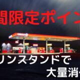 【新常識】楽天の期間限定ポイントはガソリンの支払いで使い切れ!