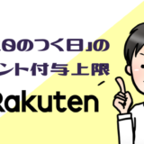 【楽天市場】5と0のつく日のポイント付与上限を解説!