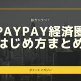 【超カンタン】PayPay(Yahoo!)経済圏の始め方まとめ!【2021年版】