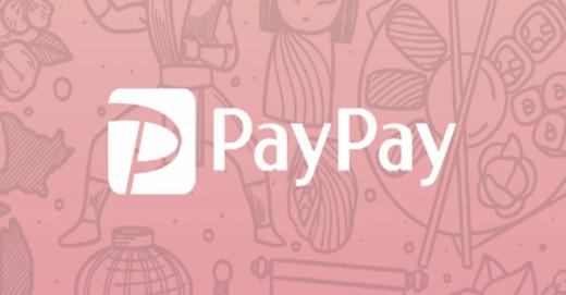 久しぶりにPayPayを使ったら金額を店員に見せる手間が解消されていた!