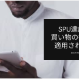 楽天SPUは買い物の後から達成してもポイントアップは適用される?
